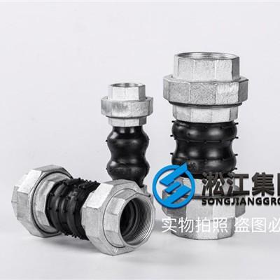船舶管路系统KST-L-DN40双球丝扣橡胶软节头