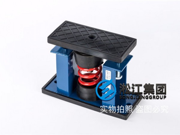 空调机组弹簧减震器